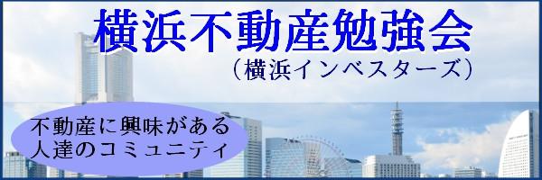 横浜不動産勉強会(横浜インベスターズ)