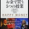 お金の使い方で幸福度は変わるのか